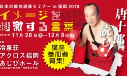 日本の戯曲研修セミナーin福岡vol.2唐十郎レポート