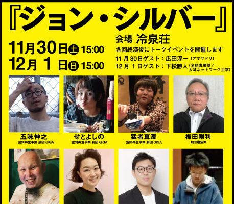 リーディング上演「ジョン・シルバー」演出者コメント:山田恵理香(空間再生事業劇団)