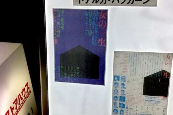 桑森ケイのセルフ研修 川口典成さん演出「女の一生」観劇リポート