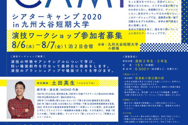 シアターキャンプ2020in九州大谷短期大学 演技ワークショップ参加者募集