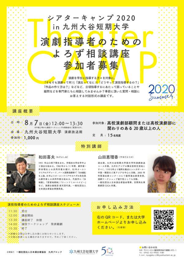 シアターキャンプ2020in九州大谷短期大学 演劇指導者のためのよろず相談講座参加者募集