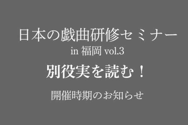日本の戯曲研修セミナーin福岡vol.3 別役実を読む!開催時期のお知らせ