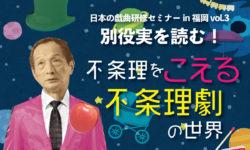 日本の戯曲研修セミナー in福岡 vol.3 別役実を読む!「不条理をこえる不条理劇の世界」
