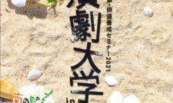 演劇大学 in 沖縄 2021